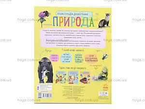 Энциклопедия для детей «Природа», К15182У, магазин игрушек