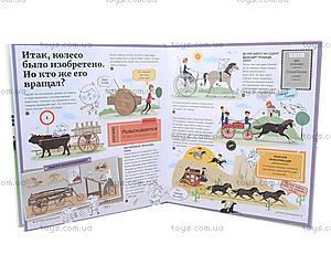 Энциклопедия для детей «История автомобилей», С626001Р, фото
