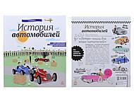 Энциклопедия для детей «История автомобилей», С626001Р