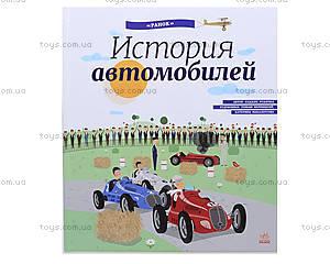 Энциклопедия для детей «История автомобилей», С626001Р, цена
