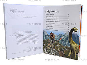 Энциклопедия для любознательных «О динозаврах», Талант, купить