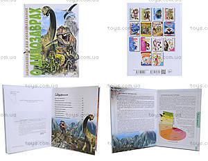 Энциклопедия для любознательных «О динозаврах», Талант