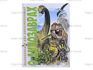 Энциклопедия для любознательных «О динозаврах», Талант, цена