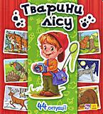 Энциклопедия о лесных животных в картинках, А158008УА20594У