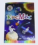 Энциклопедия о загадках космоса, 04013, отзывы