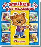 Энциклопедия в картинках «Этикет для малышей», А158001Ра20596Р, купить