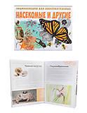 Энциклопедия о насекомых, Талант, купить