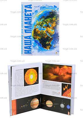 Энциклопедия для любознательных «Наша планета», русский язык, Талант