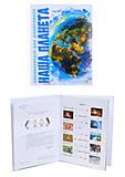 Энциклопедия для любознательных «Наша планета», Талант, отзывы