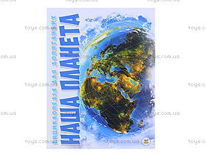 Энциклопедия для любознательных «Наша планета», Талант, цена