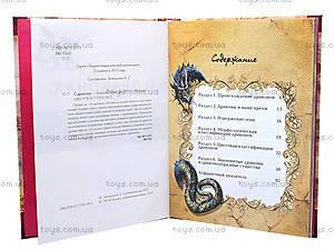 Детская энциклопедия для любознательных «О драконах», Талант, купить
