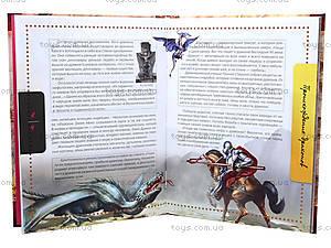 Детская энциклопедия для любознательных «О драконах», Талант, фото