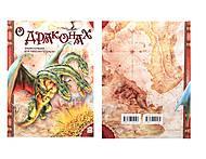 Детская энциклопедия для любознательных «О драконах», Талант, отзывы
