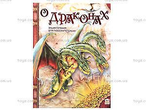 Детская энциклопедия для любознательных «О драконах», Талант, цена