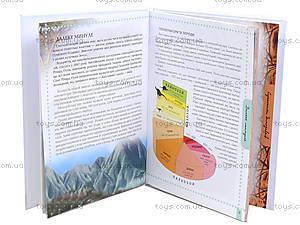 Энциклопедия для любознательных «О динозаврах», русский язык, Талант, купить