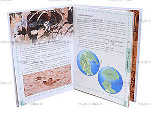 Энциклопедия для любознательных «О динозаврах», русский язык, Талант, фото