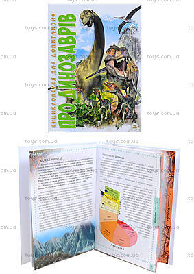 Энциклопедия для любознательных «О динозаврах», русский язык, Талант