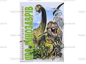 Энциклопедия для любознательных «О динозаврах», русский язык, Талант, цена