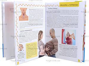 Энциклопедия для любознательных «О теле человека», Талант, фото