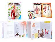 Энциклопедия для любознательных «О теле человека», Талант, купить