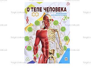 Энциклопедия для любознательных «О теле человека», Талант, отзывы