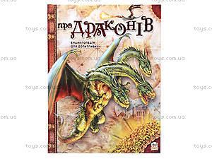 Энциклопедия для любознательных «О драконах», Талант, отзывы