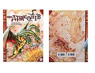 Энциклопедия для любознательных «О драконах», Талант, купить