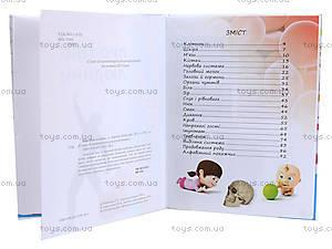 Энциклопедия для любознательных «О теле человека», на украинском, Талант, купить