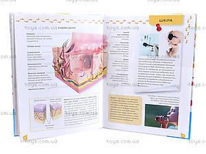 Энциклопедия для любознательных «О теле человека», на украинском, Талант, фото