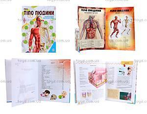 Энциклопедия для любознательных «О теле человека», на украинском, Талант