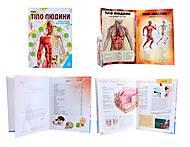 Энциклопедия для любознательных «О теле человека», на украинском, Талант, отзывы
