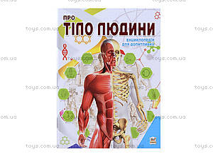 Энциклопедия для любознательных «О теле человека», на украинском, Талант, цена