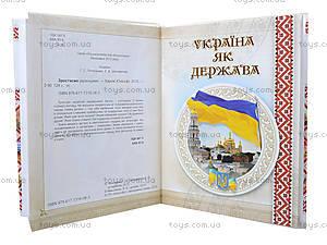 Детская энциклопедия «Растем украинцами», Талант, купить