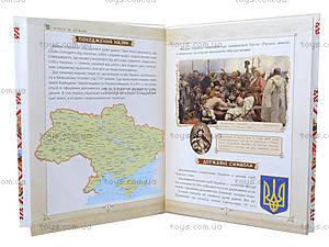 Детская энциклопедия «Растем украинцами», Талант, фото