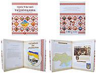 Детская энциклопедия «Растем украинцами», Талант