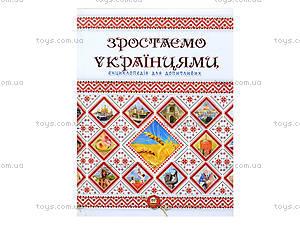 Детская энциклопедия «Растем украинцами», Талант, цена