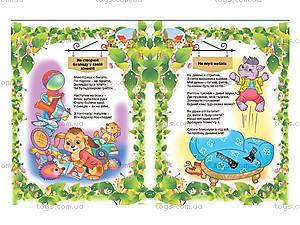 Книжка «Этикет для детей», 3928, купить