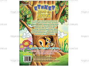 Книжка «Этикет для детей», 3928, фото