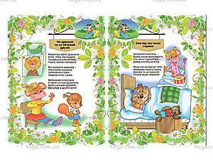 Книжка «Этикет для детей», 3928, цена