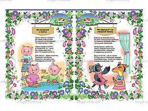 Книжка «Этикет для детей», 3928, игрушки