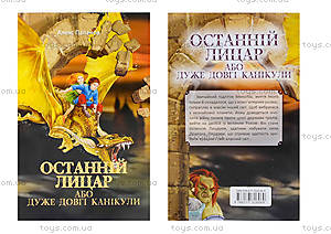 Фантастические приключения рыцаря, книга для малышей, Талант