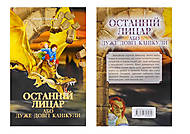 Фантастические приключения рыцаря, книга для малышей, Талант, фото
