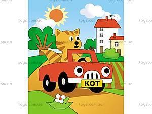 Детская аппликация «Кот-автомобилист», 257004, купить