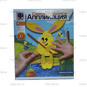 Набор самоклеющейся аппликация «Солнечный зайчик», 257024, купить
