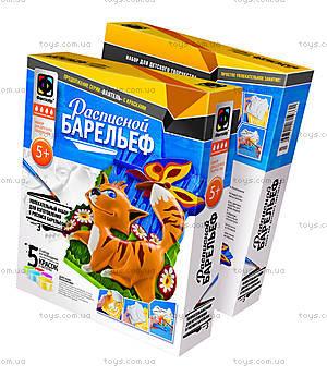 Набор для барельефа «Я тоже тигр», 987003
