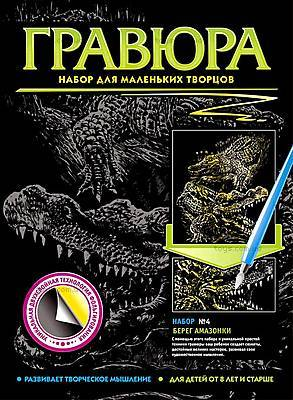 Гравюра для детей «Берег Амазонки. Крокодилы», 334004