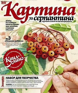 Набор для квиллинга «Осенняя рябина», 967003