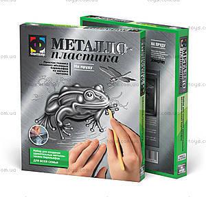 Набор для металлопластики «На пруду - лягушка», 437004