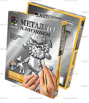 Набор для металлопластики «Овечка», 437024