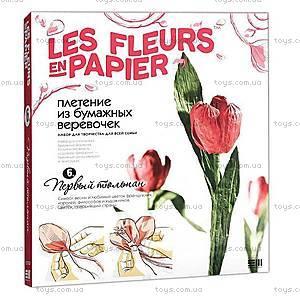Плетение из бумаги «Первый тюльпан», 957006
